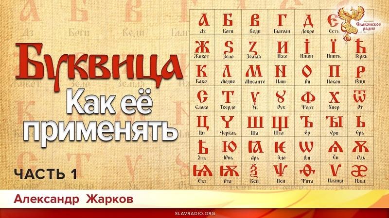 Буквица Как её применять в современном мире Александр Жарков Часть 1