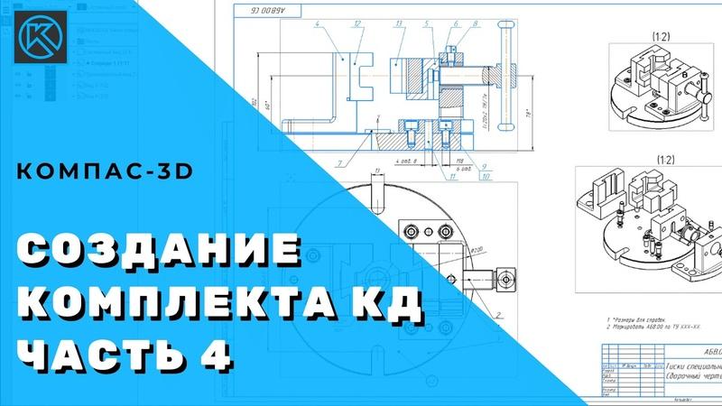 Создание комплекта конструкторской документации в КОМПАС 3D Часть 4