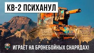 Самые страшные ББ снаряды - 700 урона за выстрел на 6м уровне в World of Tanks!