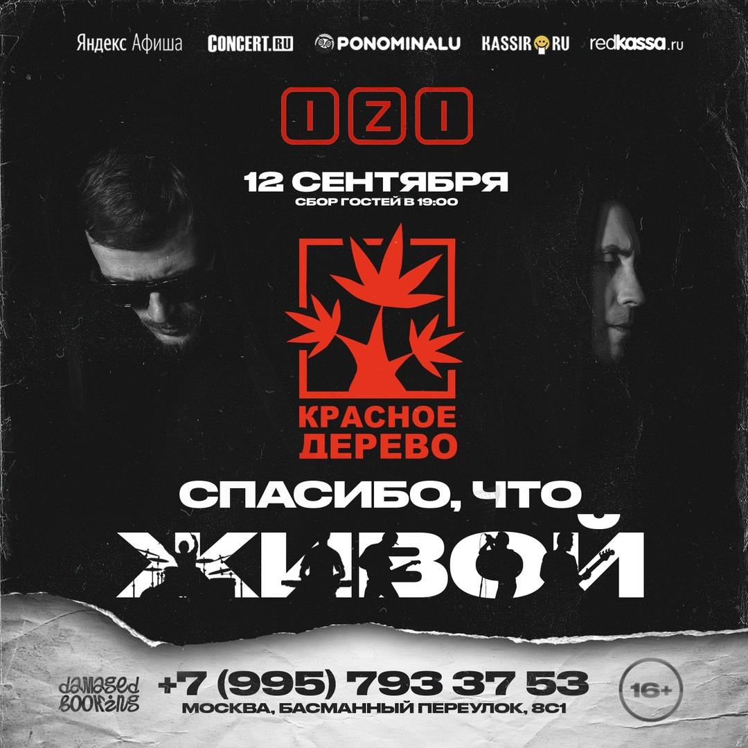 Афиша Москва КРАСНОЕ ДЕРЕВО / 12 СЕНТЯБРЯ / МОСКВА