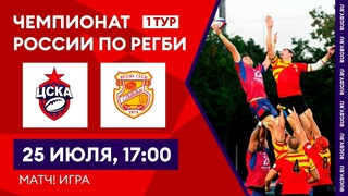 ЦСКА  – «Слава» | 1 тур чемпионата России по регби