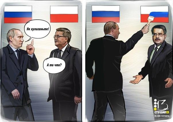 Польские картинки смешные