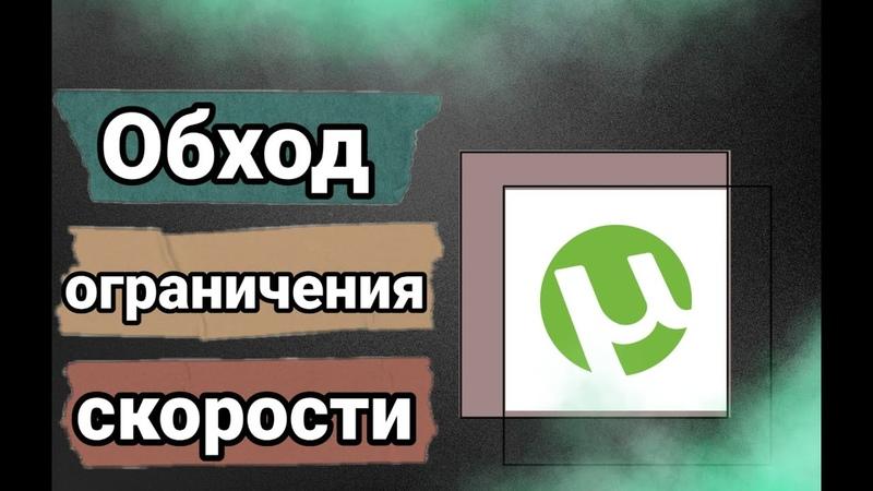 2020 Новый способ обход ограничения скачивания μTorrent БЕЗ ПРОГРАММ МТС МЕГАФОН БИЛАЙН ТЕЛЕ2 YOTA
