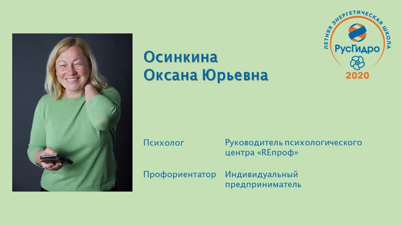 Осинкина Оксана Юрьевна_пожелание участникам ЛЭШ