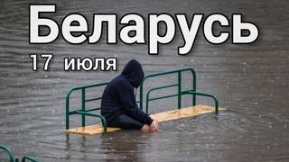 Потоп в Беларуси, Гродно 17 июля 2021