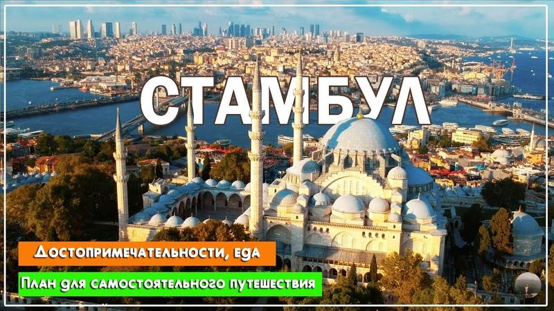 Стамбул Большой выпуск Достопримечательности еда люди План для самостоятельного путешествия