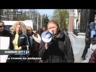 Акция протеста под Нацбанком: Мы стояли на майдане