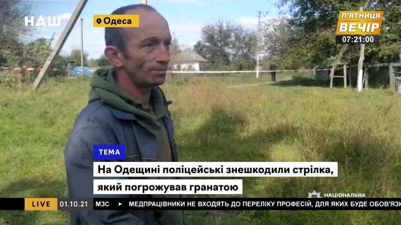 В Одеській області поліція знешкодила стрілка який погрожував людям гранатою НАШ 01 10 21