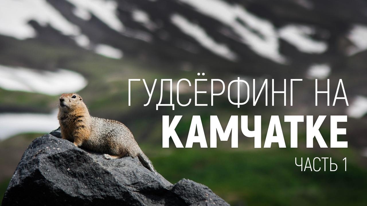 Гудсёрфинг на Камчатке - https://youtu.be/joPyAzffCdY