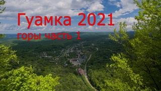 Гуамка 2021 и мой первый OffRoad