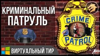 Crime Patrol Remastered / Криминальный патруль   Full version   Полное прохождение
