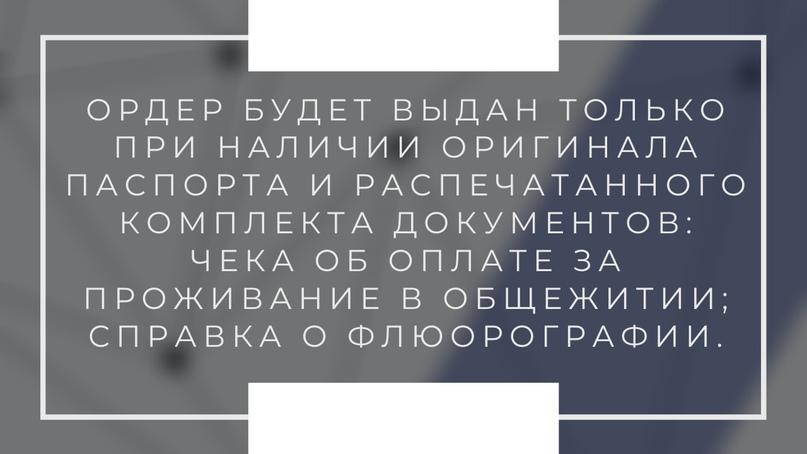 ИНФОРМАЦИЯ ПО ЗАСЕЛЕНИЮ РОССИЙСКИХ СТУДЕНТОВ В ОБЩЕЖИТИЯ ДЛЯ 2-6 КУРСОВ, изображение №6