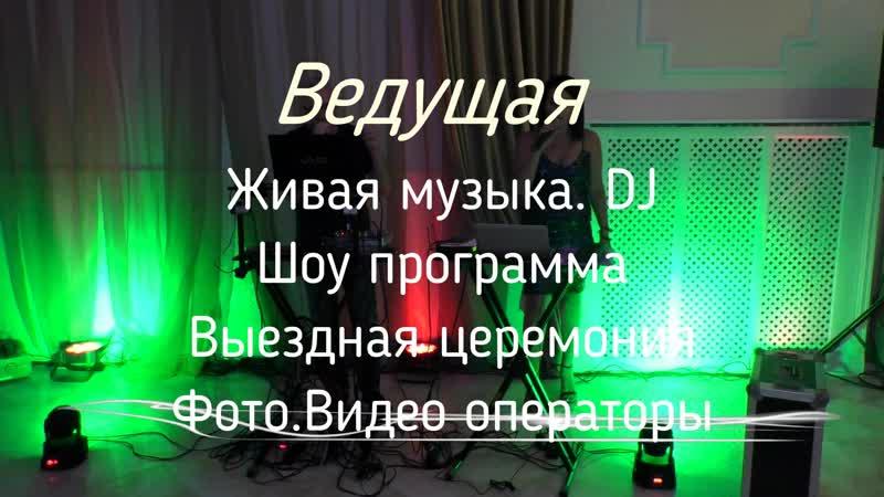 Ведущая. Музыканты на свадьбу, банкет, день рождения,Одесса