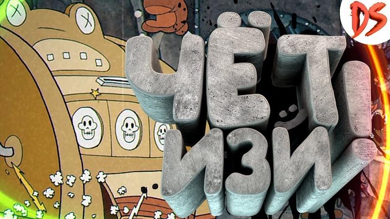 Cuphead Монтаж 2 Dinomes и Магомед играют в Cuphead Угарный КООП в Капхэд