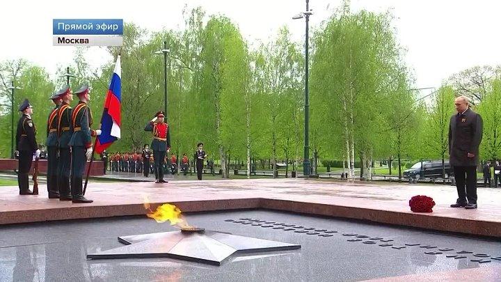 Владимир Путин в Александровском саду возложил цветы к Могиле Неизвестного солдата