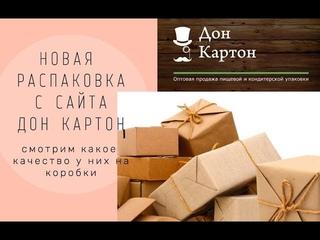 Дешевые коробки для мыла! Где купить и какое будет качество. Распаковка Дон картон.