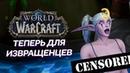 WhoreCraft - Варкрафт для ИЗВРАЩЕНЦЕВ!