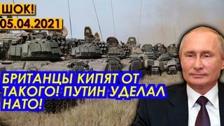 ЖÉСТЬ!  Путин дал отпор задирам из НАТО: британцы призвали не мешать России против Украины
