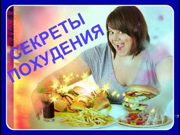 Тайный Рецепт Похудения. Лучшие народные средства для похудения в домашних условиях