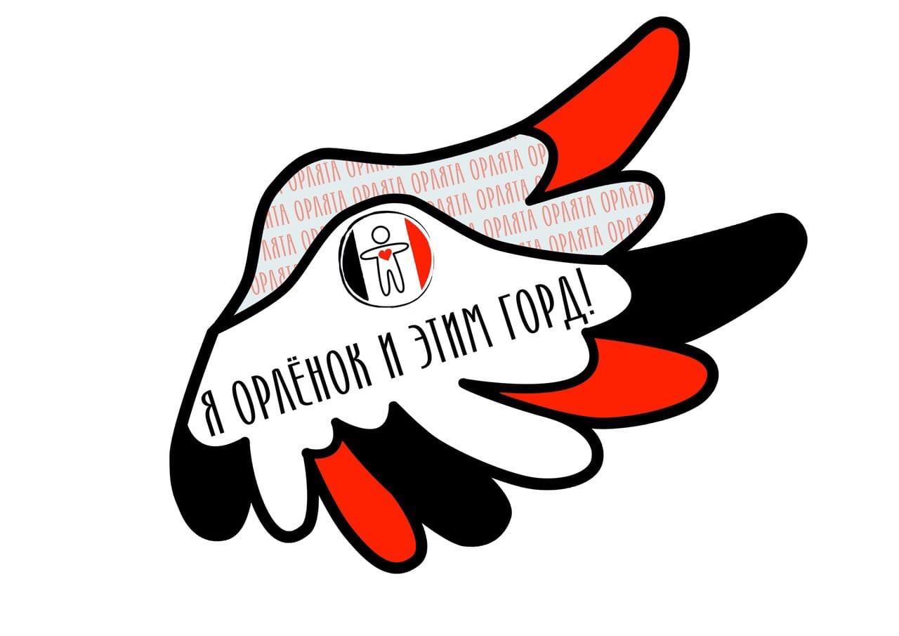 Афиша Ижевск Перевыборы СПО «Орлята» 2020