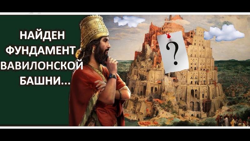Историки спорят до сих пор существовало ли это сооружение в древности Вавилонская башня