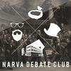 Дебаты в Нарве