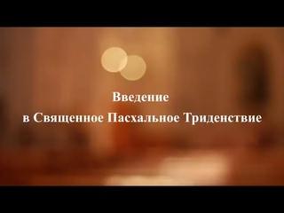 Введение в Священное Пасхальное Триденствие (о. Януш)