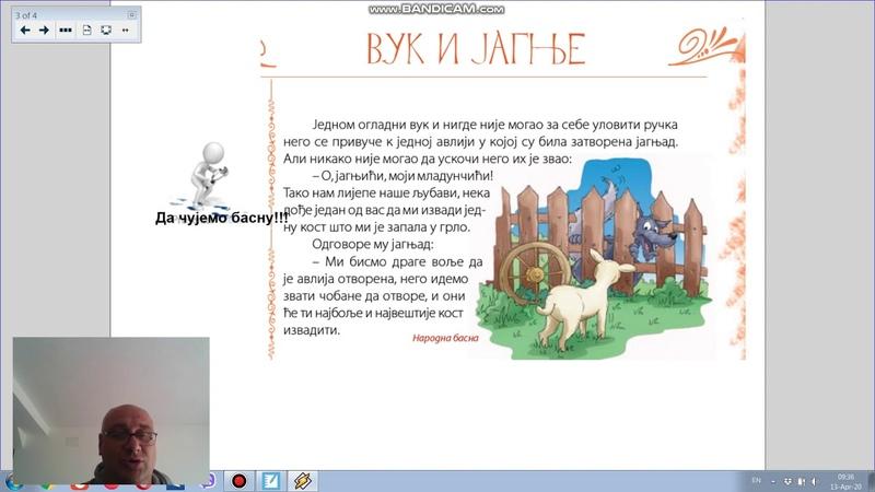 13.04.2020 Srpski jezik Narodna basna Vuk i jagnje III razred by Djusa