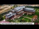 Дом министра обороны РФ Сергея Шойгу $18 млн в Барвихе! Я в шоке от этих воров