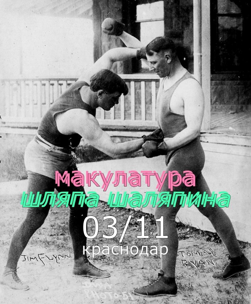 Афиша Краснодар Макулатура + Шляпа Шаляпина Краснодар 03/11/20