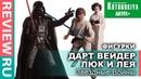 Фигурки Дарт Вейдер, Люк и Лея \ Звездные Войны \ Darth Vader, Luke Leia Star Wars \ Kotobukiya