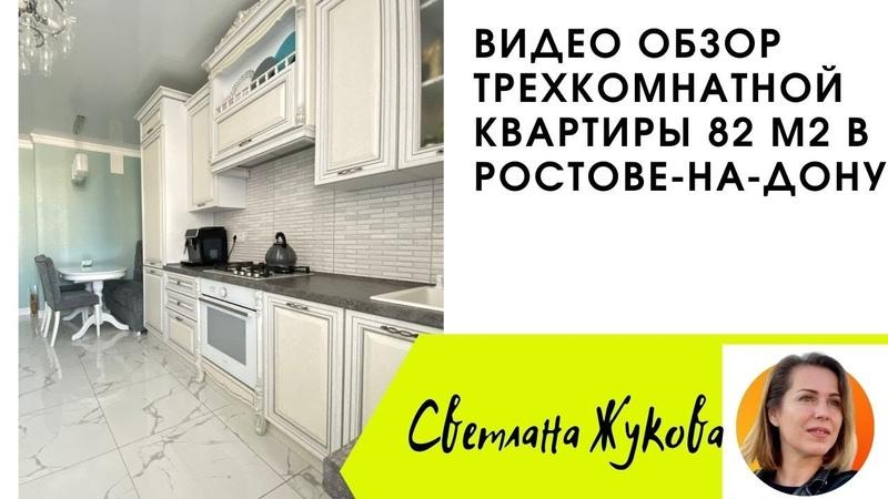 Видеообзор трехкомнатной квартиры 82 м2 в ЖК Красный Аксай Недвижимость Ростов на Дону