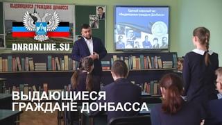 Денис Пушилин рассказал макеевским лицеистам об Александре Захарченко