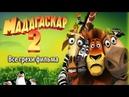 Все грехи фильма Мадагаскар 2