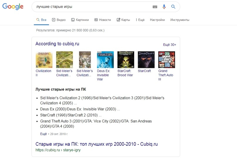 Как найти геймеров?, изображение №8
