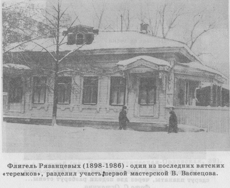 Деревянные здания старой Вятки. 7 утраченных шедевров архитектуры., изображение №34
