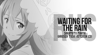 Gakusen Toshi Asterisk ED 1 [Waiting For The Rain] русский кавер от NotADub