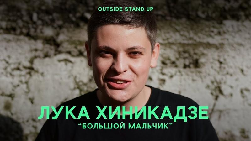Лука Хиникадзе Большой мальчик OUTSIDE STAND UP