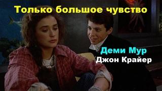Только большое чувство (1984)
