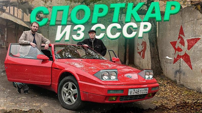 Этот дедушка сделал спорткар в гараже ЛЕГЕНДАРНАЯ ЮНА с пробегом 1 МЛН км