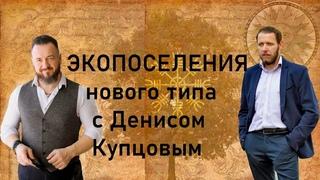 Экопоселения нового типа с Денисом Купцовым