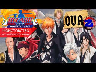 Блич: Неистовство заточённого меча / Bleach: The Sealed Sword Frenzy - OVA 2