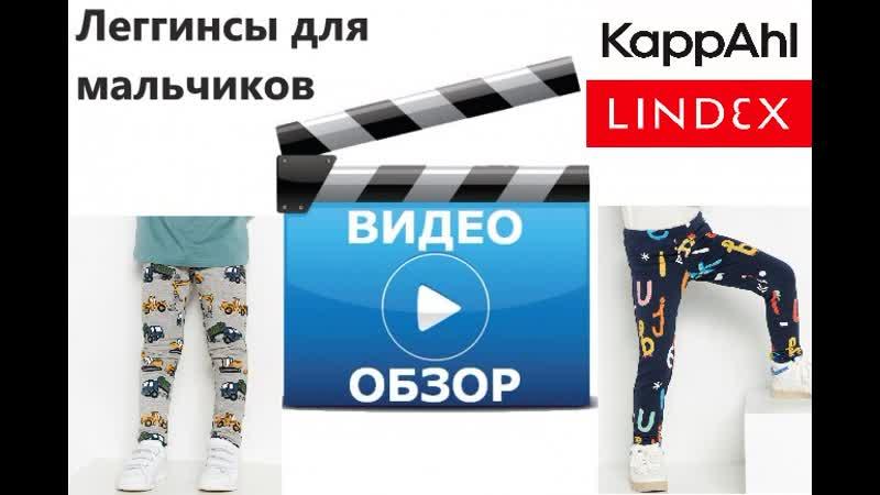 Леггинсы для мальчиков Lindex и Kappahl