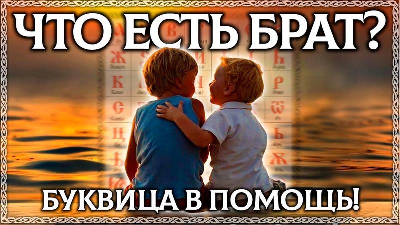 БРАТ ТАЙНЫЙ СМЫСЛ СЛОВА Славянская буквица в помощь ОСОЗНАНКА