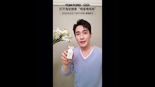 [EN SUB] 20210423 朱一龍上海Tom Ford活動直播預告 Zhu Yilong Tom Ford Shanghai Live Stream Trailer