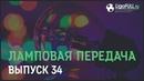 Футбол Уфа | Ламповая передача 34