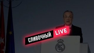 Кадис - Реал Мадрид и Суперлига | Трансляция в дискорде, ссылка в описании