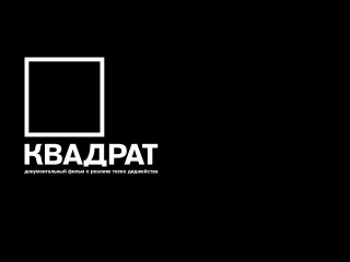 Квадрат - Полнометражный документальный фильм, исследующий реалии профессии техно ди-джея