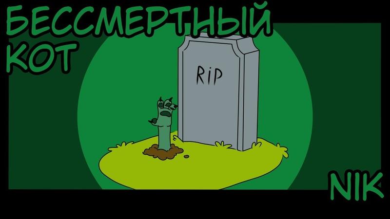 Nik 14739 Бессмертный кот анимация