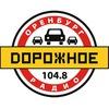 Дорожное радио Оренбург [Официальное сообщество]